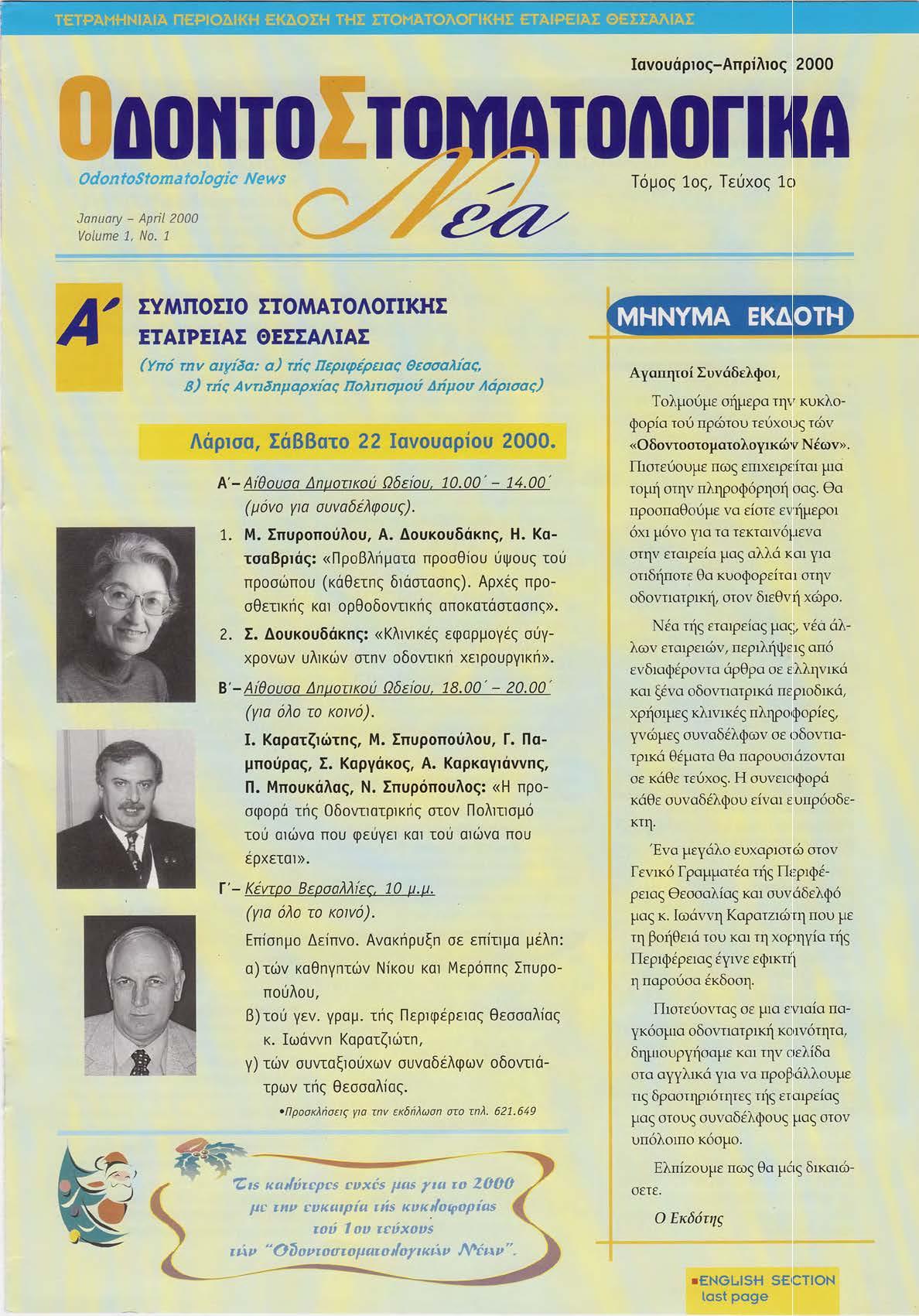 2000 - Τόμος 1ος - Τεύχος 1ο