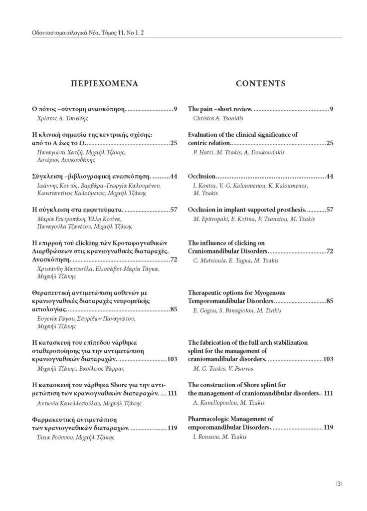 2010 - Τόμος 11ος - Τεύχος 2ο