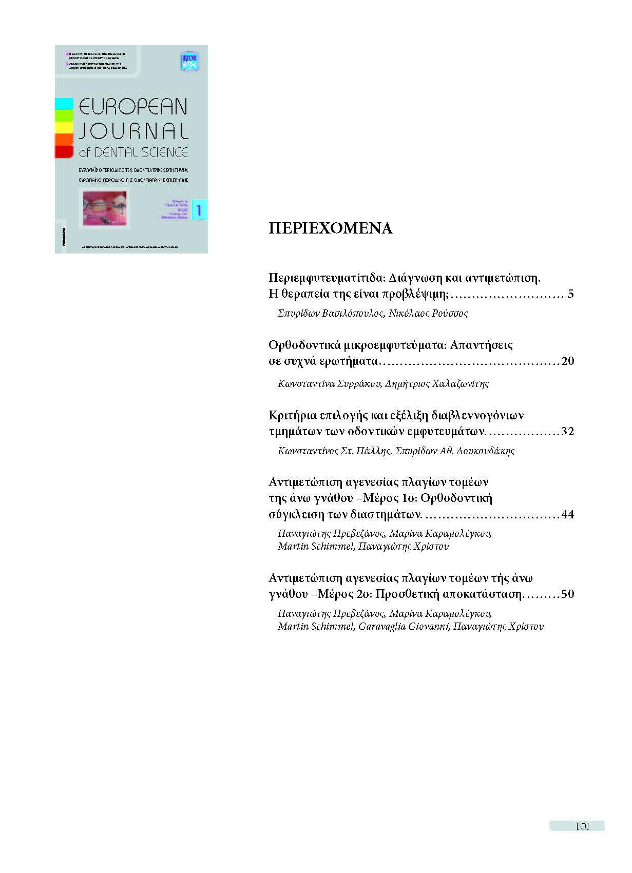2012 -Τεύχος 1ο