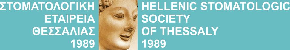 Στοματολογική Εταιρεία Θεσσαλίας