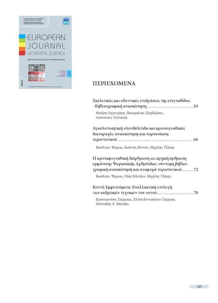 2012 -Τεύχος 2ο